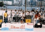 4-man-band for the 2nd time, Tom Lee Music Harbourfront Festival, 8/8/1999, HK Cultural Plaza