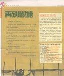 20050311-經濟日報_校園中文_中五藍海音_再別觀塘