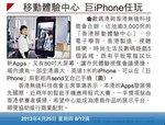 20130425-移動體驗中心巨iPhone任玩_校友陳家揚