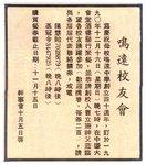 19991005-校友會四十周年校慶聚餐廣告