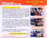 20130600-bloodpost-02