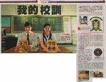20130810-蘋果日報_人生格言_我的校訓