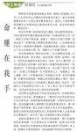 20140711-信報財經新聞_3A程雄旺_命運在我手
