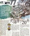 20150115-am730_太陽落下20年調景嶺-11