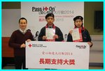 20150303-passiton2014_award-05