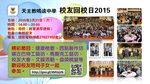 20150311-01_Reunion_Day_Alumni-01