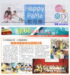 20150804-MingPao_CMYSS_Summer_College-12