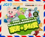 20150701-HKPJC_Youth_Letter_Comp-01