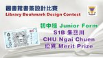 20151111-Bookmark_Comp_prize_giving-03