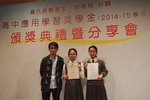 20151219-APL_scholarship-24