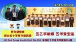 20160124-RCY_award_presentation_03-23
