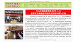 20151214-Zhongshan_news-02