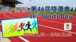 20151102-20151103-Sports_Day