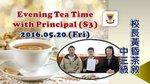 20160520-teatime_with_principal_S3