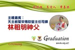 20160527-Graduation_Night-002