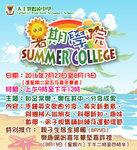 20160601-SummerCollege_poster-02