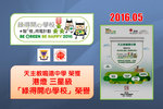 20160500-3stars_Happy_Green_Schools-02