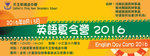 20160813-English_Day_Camp_03banner