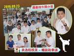 20160923-Library_Taekwondo
