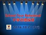 20161021-School_Tour_Rehearsal