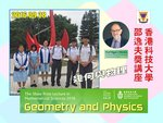 20160928-Shaw_Prize_Lecture-007