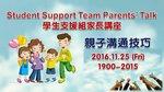 20161125-Student_Support_Team_Parents_Talk