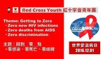 20161201-World_Aids_Day_2016