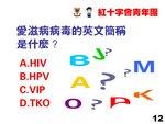 20161201-YU234_WAD2016_AIDS_QnA-012