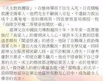 20161125-歐洲商報_天主教在難民的傳奇(上)_入籍中國的神父_雷鳴遠-07