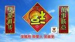 20170128-CMYSS_Happy_Chinese_New_Year