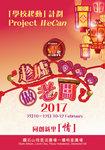20170210_20170212-pwc_bazaar_01-001