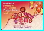 20170210_20170212-pwc_bazaar_01-003