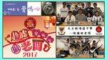 20170210_20170212-pwc_bazaar2017