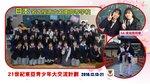 20161213-20161221-Japan_East_Asia_Network_of_Exchange-042