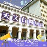 20170323-HKO_OpenDay