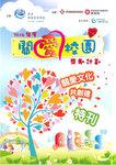 20150523-HKCS_Bless-01