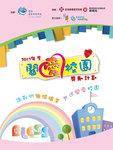 20140302-HKCS_Bless-01