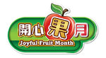 20170329-Joyful_Fruit_Month_logo