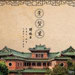 20170708_20170709-King_Yin_Lei