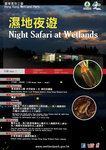 20170902-Night_Safari_at_Wetlands-01
