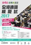 20170908-iKnowMock2017_Poster