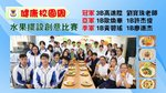 20170502_20170505-Joyful_Fruit_Month_05-001