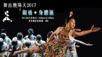 20170716-Dancing_in_the_Sun_performance-001
