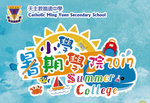 20170426-Summer_College_Application_Form-01