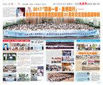 20170818-WenWeiPo_Zhejiang_exchange-01