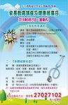 20140517-PTA_talk_health_poster