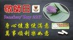 20170908-PTA_Teachers_Day-001