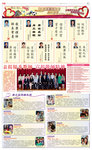 20170908-MingPao_Salute_to_Teachers-001