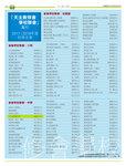 20170924-kkp_HKRSCl_Principal_namelist-002