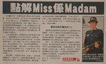 20110515-蘋果日報_點解Miss係Madam_譚亦媛老師